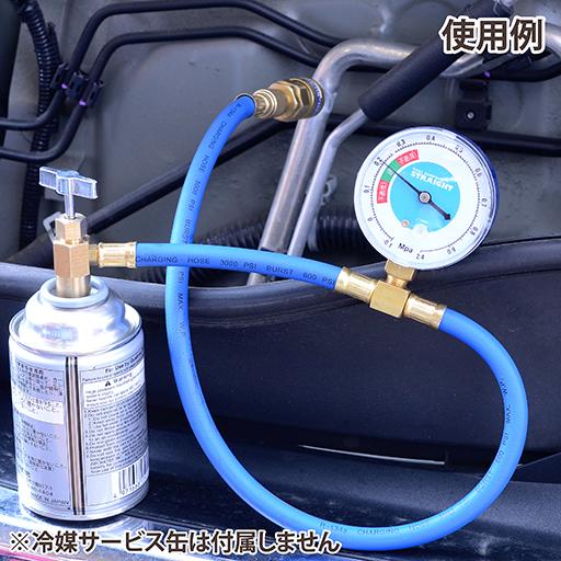 エアコンガスチャージホースメーター付き HFC-134a(27-321_2)の画像