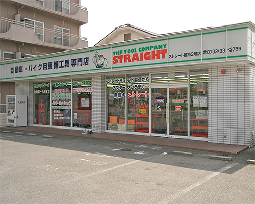 ストレート姫路店写真
