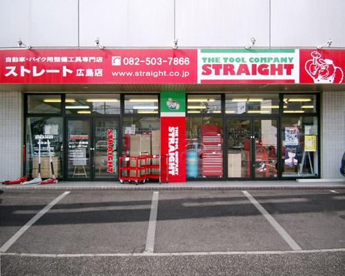 ストレート広島店写真