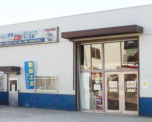 ストレート埼玉店写真