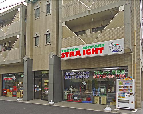 ストレート西宮店写真