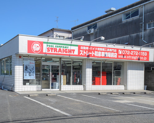 ストレート和泉車検場前店写真
